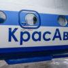 Транспортная прокуратура провела проверку в отношении авиакомпании «КрасАвиа»